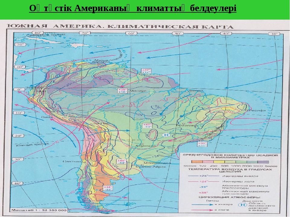 Оңтүстік Американың климаттық белдеулері