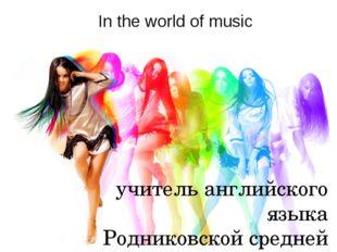 учитель английского языка Родниковской средней школы Паршина Анастасия Павлов