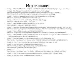 Источники: Слайд 1 - http://meetafirmin.files.wordpress.com/2011/03/andrey-li