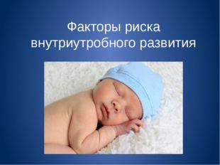 Факторы риска внутриутробного развития