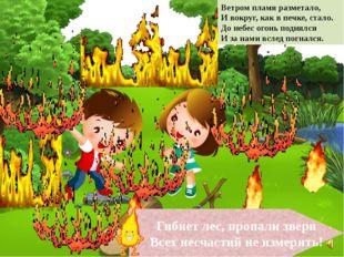 Мы в лесу костёр зажгли, Посидели и пошли. А огонь не затушили. «Сам погаснет