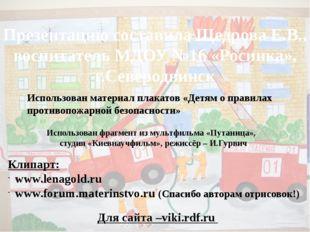 Презентацию составила Щедрова Е.В., воспитатель МДОУ №16 «Росинка», г.Северо