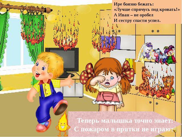 Жарко вспыхнула квартира, Плачет маленькая Ира: Ваня – старший брат – кричит:...