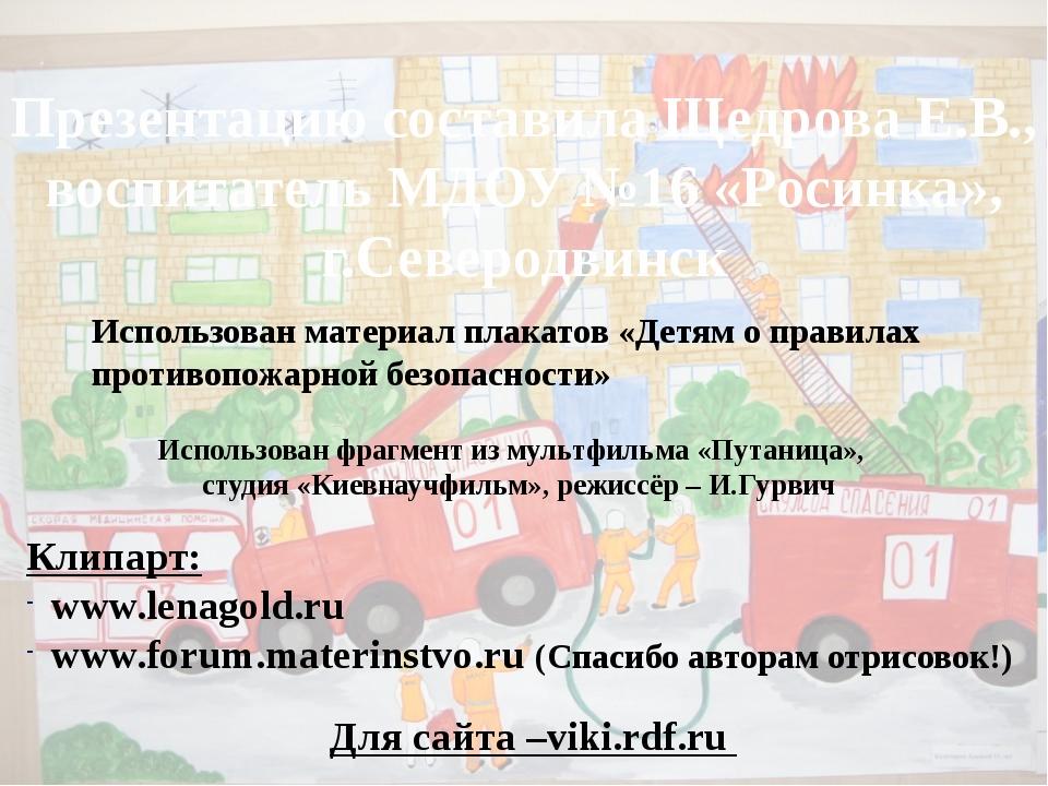 Презентацию составила Щедрова Е.В., воспитатель МДОУ №16 «Росинка», г.Северо...