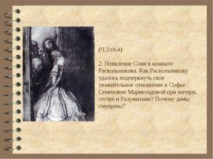 (Ч.3 гл.4) 2. Появление Сони в комнате Раскольникова. Как Раскольникову удало
