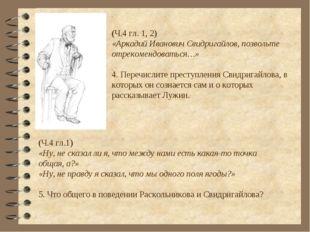 (Ч.4 гл. 1, 2) «Аркадий Иванович Свидригайлов, позвольте отрекомендоваться…»