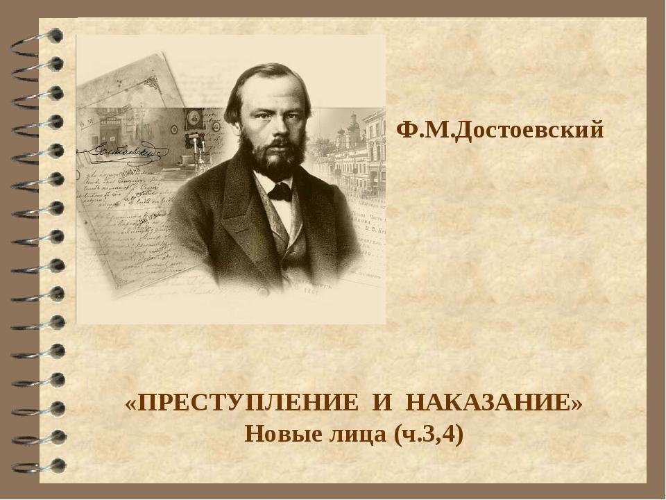 Ф.М.Достоевский «ПРЕСТУПЛЕНИЕ И НАКАЗАНИЕ» Новые лица (ч.3,4)
