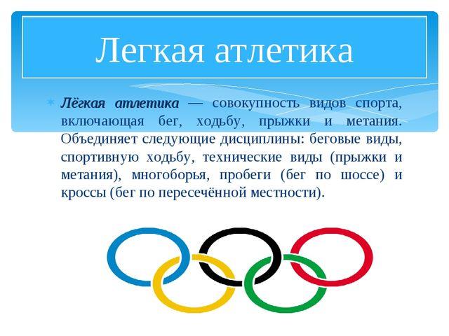 Лёгкая атлетика — совокупность видов спорта, включающая бег, ходьбу, прыжки и...