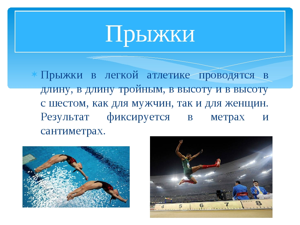 Прыжки в легкой атлетике проводятся в длину, в длину тройным, в высоту и в вы...