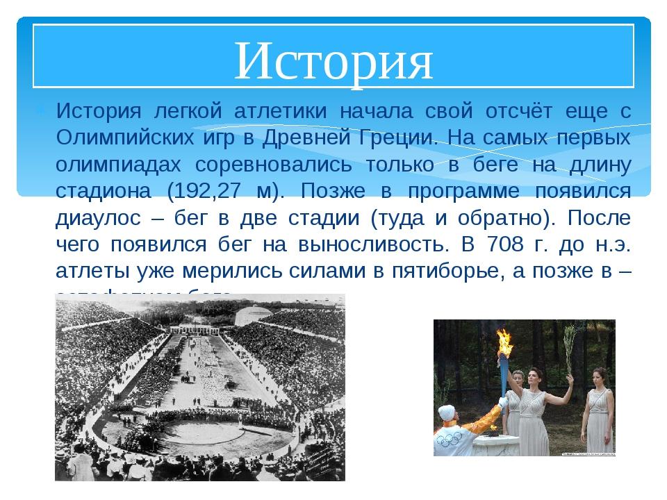 История легкой атлетики начала свой отсчёт еще с Олимпийских игр в Древней Гр...