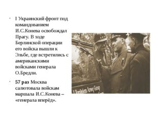 I Украинский фронт под командованием И.С.Конева освобождал Прагу. В ходе Берл