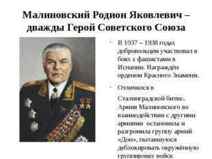 Малиновский Родион Яковлевич – дважды Герой Советского Союза В 1937 – 1938 го