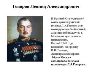 Говоров Леонид Александрович В Великой Отечественной войне артиллерийский ген