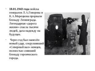 18.01.1943 года войска генералов Л.А.Говорова и К.А.Мерецкова прорвали блокад