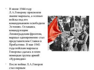 В июне 1944 году Л.А.Говорову присвоили звание маршала, а осенью войска под е