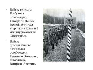 Войска генерала Толбухина освобождали Таганрог и Донбас. Весной 1944 года вто