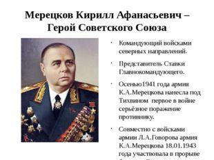 Мерецков Кирилл Афанасьевич – Герой Советского Союза Командующий войсками сев