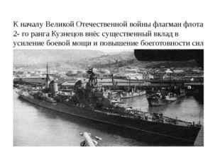 К началу Великой Отечественной войны флагман флота 2- го ранга Кузнецов внёс