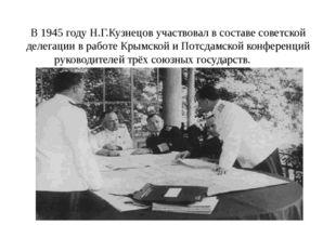 В 1945 году Н.Г.Кузнецов участвовал в составе советской делегации в работе К