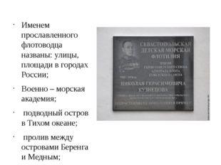 Именем прославленного флотоводца названы: улицы, площади в городах России; Во