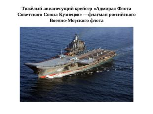 Тяжёлый авианесущий крейсер «Адмирал Флота Советского Союза Кузнецов»—флагма