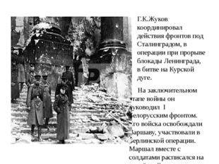 Г.К.Жуков координировал действия фронтов под Сталинградом, в операции при про