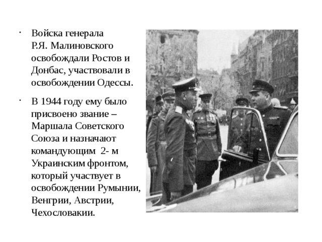 Войска генерала Р.Я. Малиновского освобождали Ростов и Донбас, участвовали в...