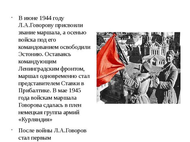 В июне 1944 году Л.А.Говорову присвоили звание маршала, а осенью войска под е...