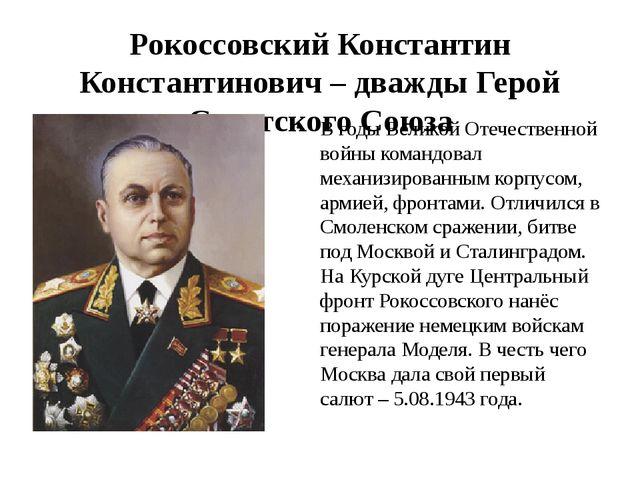 Рокоссовский Константин Константинович – дважды Герой Советского Союза В годы...