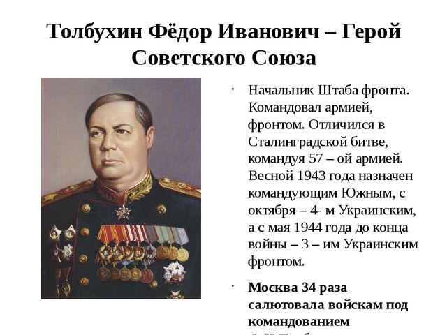 Толбухин Фёдор Иванович – Герой Советского Союза Начальник Штаба фронта. Кома...