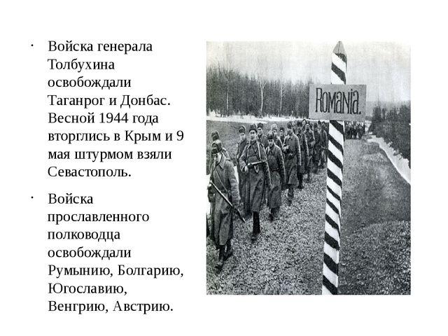 Войска генерала Толбухина освобождали Таганрог и Донбас. Весной 1944 года вто...