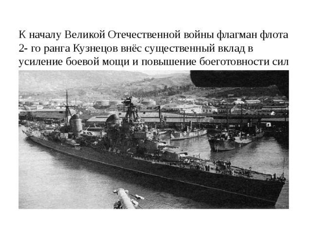 К началу Великой Отечественной войны флагман флота 2- го ранга Кузнецов внёс...