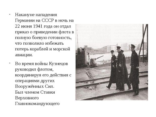 Накануне нападения Германии на СССР в ночь на 22 июня 1941 года он отдал прик...