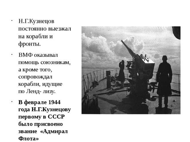 Н.Г.Кузнецов постоянно выезжал на корабли и фронты. ВМФ оказывал помощь союзн...