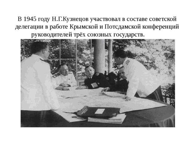 В 1945 году Н.Г.Кузнецов участвовал в составе советской делегации в работе К...