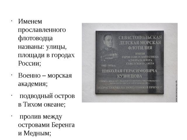Именем прославленного флотоводца названы: улицы, площади в городах России; Во...