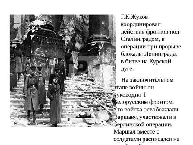 Г.К.Жуков координировал действия фронтов под Сталинградом, в операции при про...
