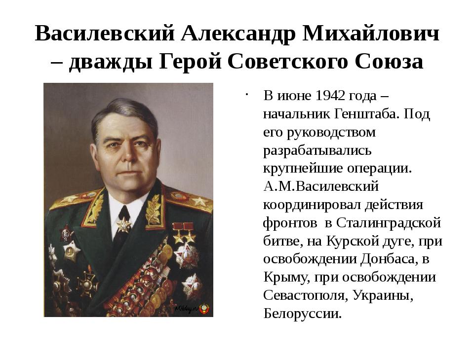 Василевский Александр Михайлович – дважды Герой Советского Союза В июне 1942...