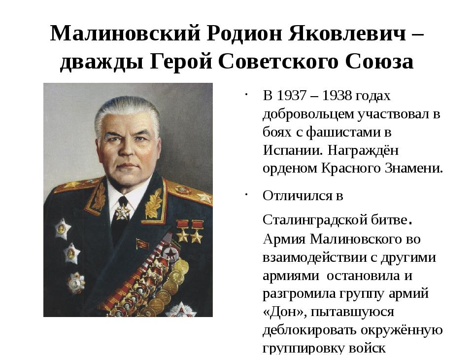Малиновский Родион Яковлевич – дважды Герой Советского Союза В 1937 – 1938 го...