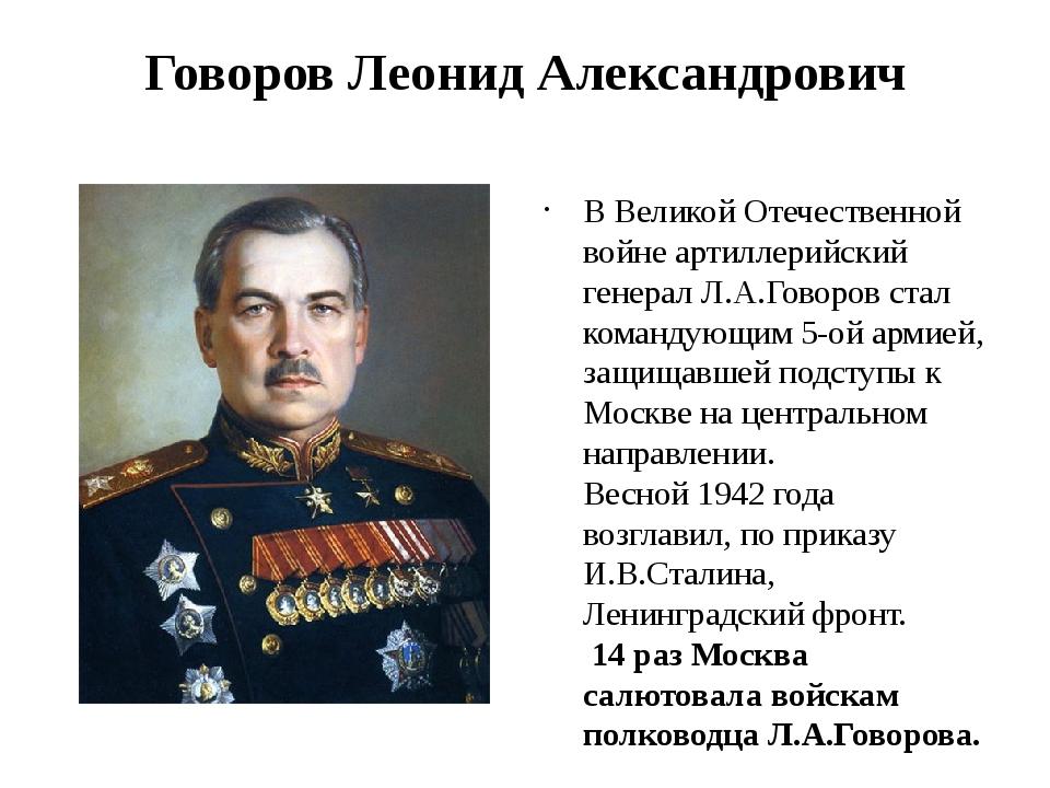 Говоров Леонид Александрович В Великой Отечественной войне артиллерийский ген...