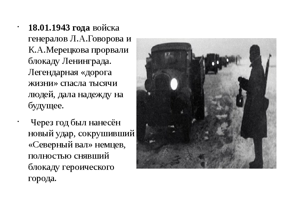 18.01.1943 года войска генералов Л.А.Говорова и К.А.Мерецкова прорвали блокад...