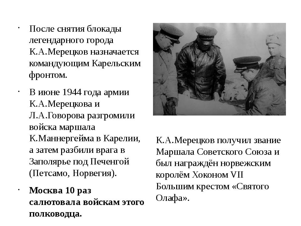 После снятия блокады легендарного города К.А.Мерецков назначается командующим...