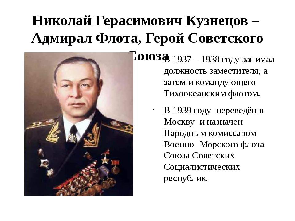 Николай Герасимович Кузнецов – Адмирал Флота, Герой Советского Союза В 1937 –...