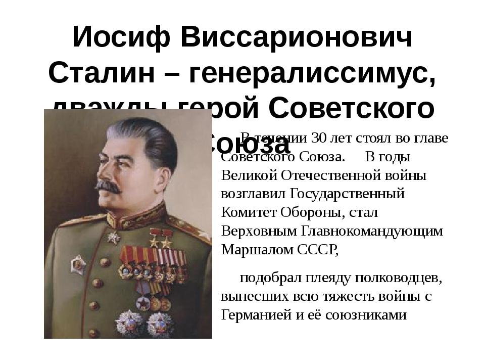 Иосиф Виссарионович Сталин – генералиссимус, дважды герой Советского Союза В...