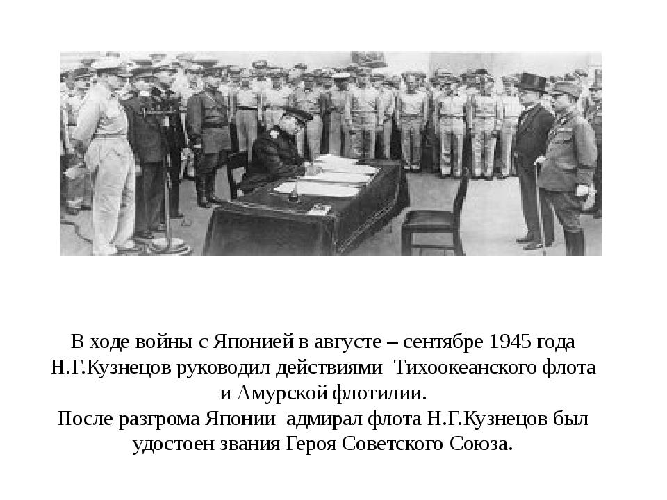 В ходе войны с Японией в августе – сентябре 1945 года Н.Г.Кузнецов руководил...