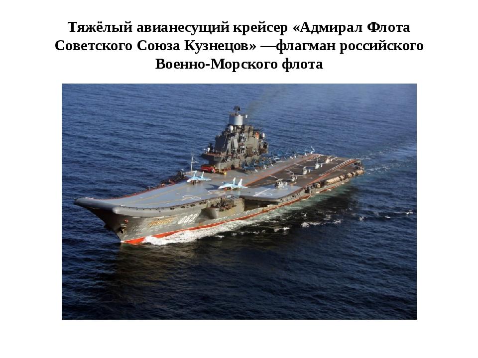 Тяжёлый авианесущий крейсер «Адмирал Флота Советского Союза Кузнецов»—флагма...