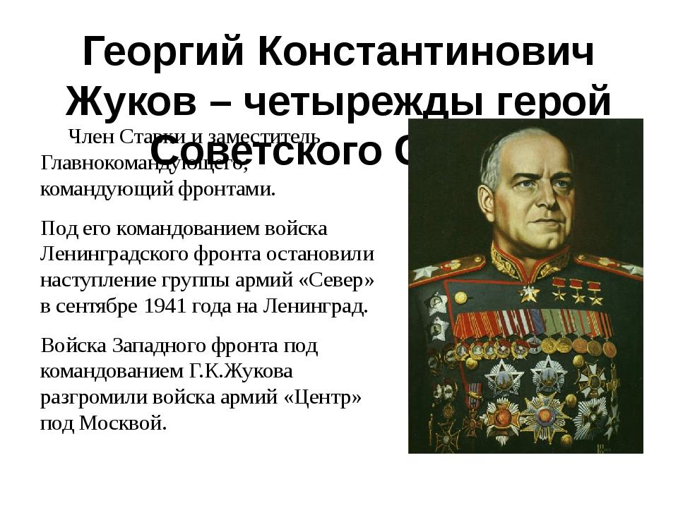 Георгий Константинович Жуков – четырежды герой Советского Союза Член Ставки и...