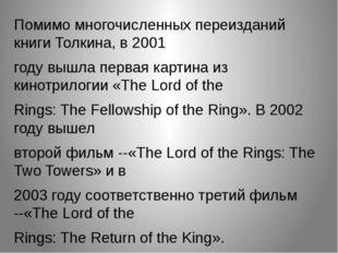 Помимо многочисленных переизданий книги Толкина, в 2001 году вышла первая кар