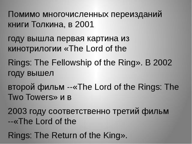 Помимо многочисленных переизданий книги Толкина, в 2001 году вышла первая кар...