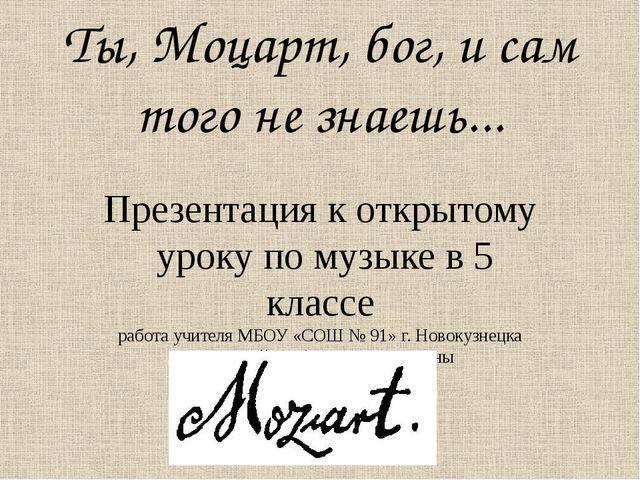 Ты, Моцарт, бог, и сам того не знаешь... Презентация к открытому уроку по муз...